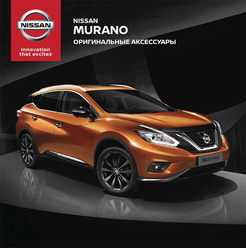Аксессуары нового Nissan Murano Z52