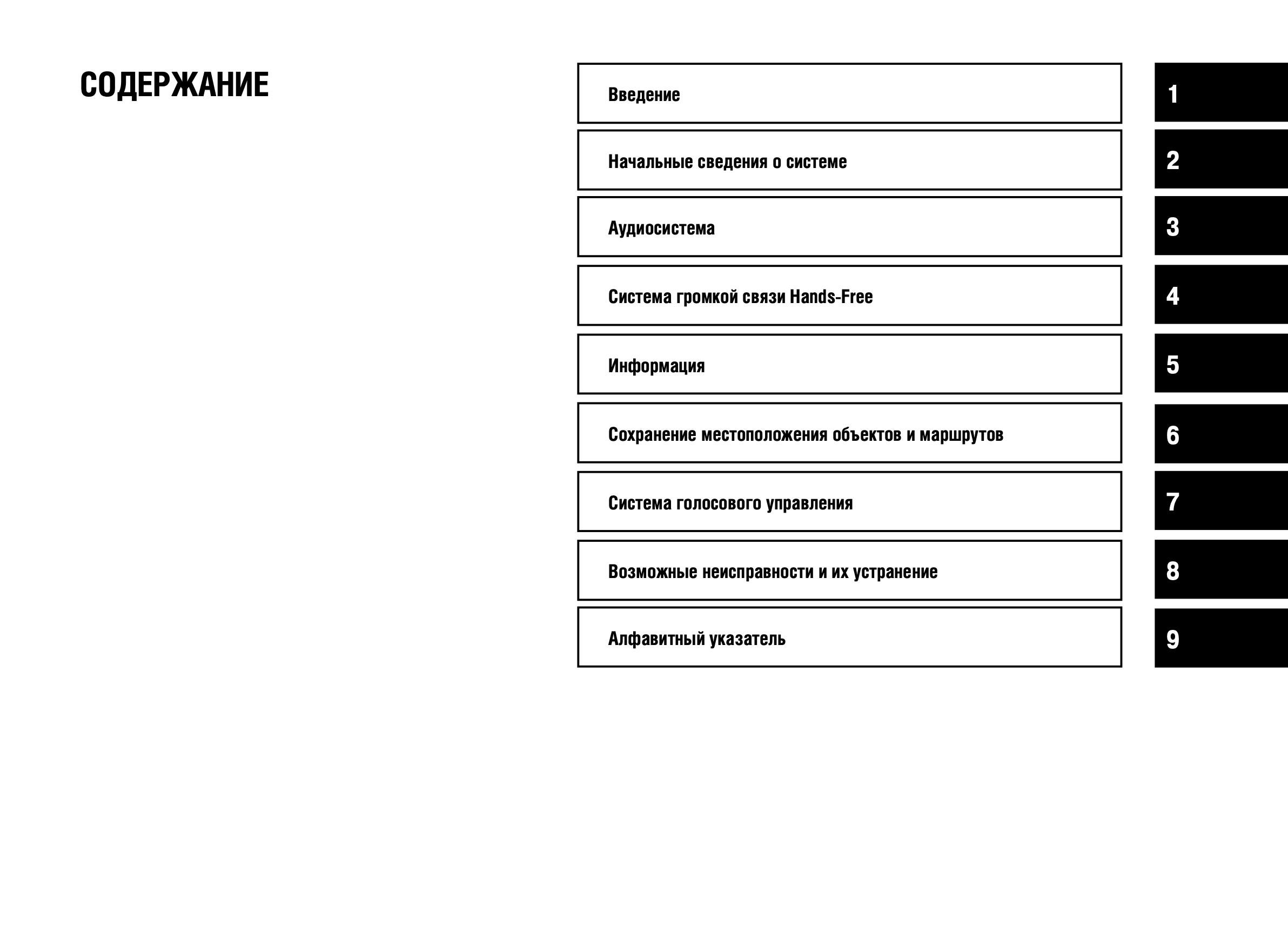 Инструкция по эксплуатации NissanConnect